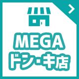 MEGAドン・キいわき店