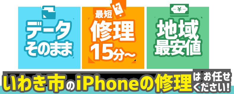 いわき市内のiPhone修理はお任せください