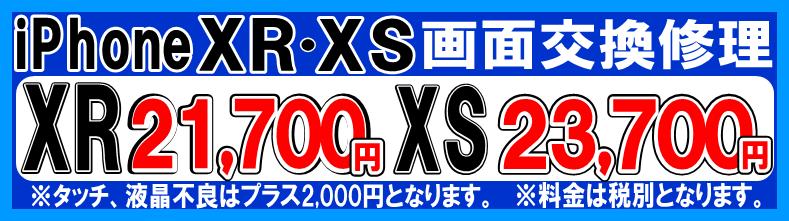 iPhoneX・Xs修理開始しました!!